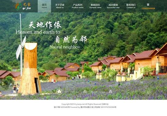 重庆元森防腐木业有限公司