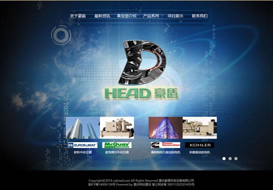 重庆豪盾机电设备有限公司