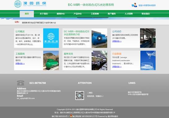重庆淏园环保科技有限公司