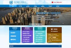 重庆天逸防水工程有限公司
