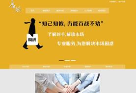 重庆康联致辉商业顾问有限公司