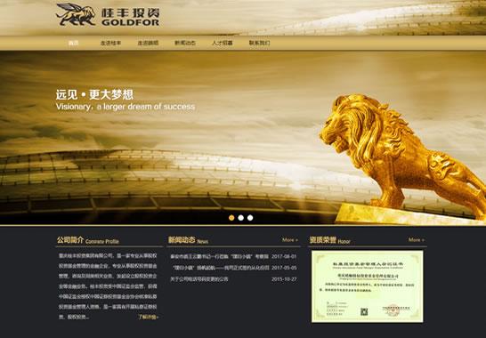 重庆桂丰投资有限公司