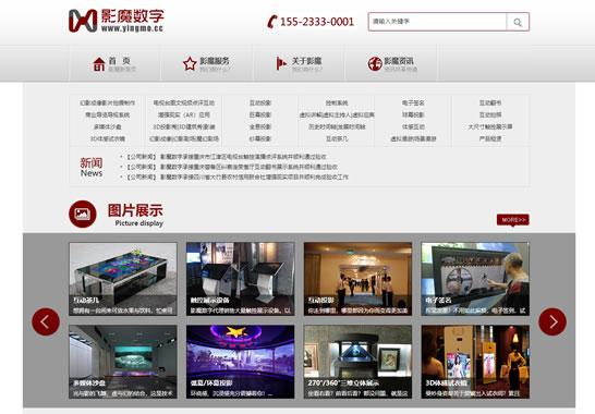 重庆影魔数字科技有限公司