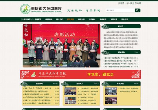 重庆大坪中学