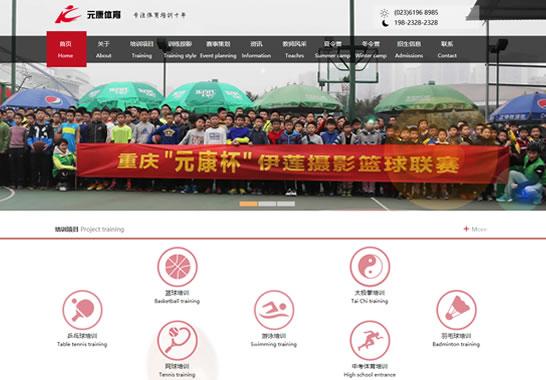 重庆元康体育文化传播有限公司