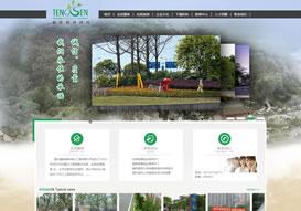 重庆藤森园林绿化工程有限公司