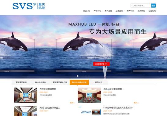 重庆迅控电子科技有限公司
