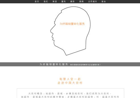 重庆聚人堂广告有限责任公司