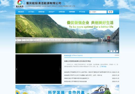 重庆市能源投资集团清洁能源有限公司