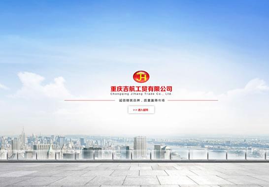 重庆吉航工贸有限公司
