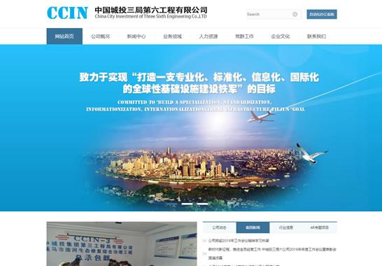 中城投三局第六工程有限公司