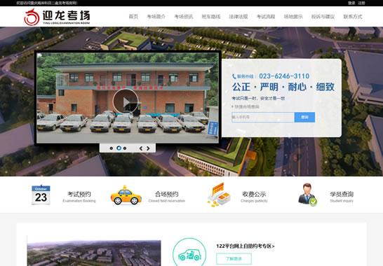 重庆众邦达驾驶技术咨询服务有限公司-科目二盘龙考场