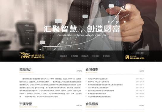 重庆皓顺股权投资基金管理有限公司