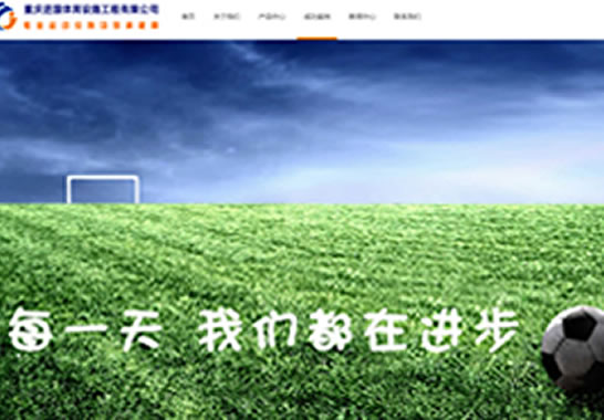 重庆进国体育设施工程有限公司