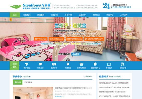 重庆市万家燕投资有限公司-万家燕医院