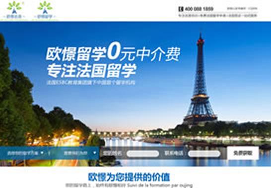 重庆江北欧憬法语培训学校【营销型专题网站】