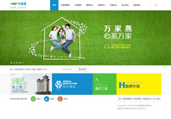 重庆市万家燕投资有限公司