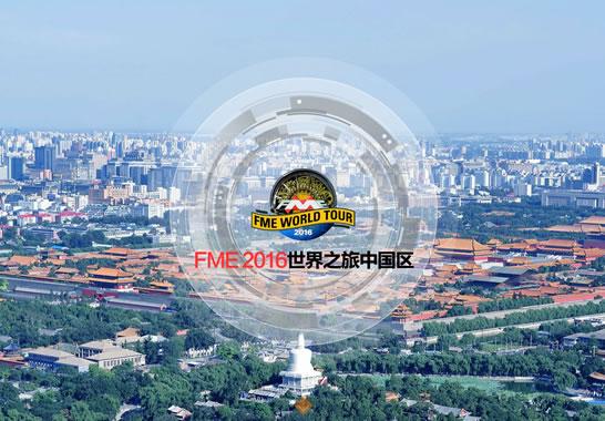 北京世纪安图数码科技发展有限责任公司-FME2016世界之旅中国区