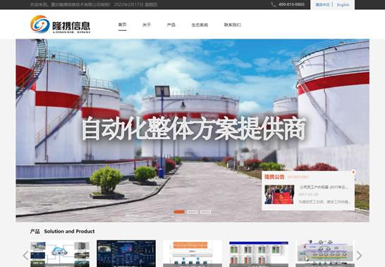 重庆隆携信息技术有限公司