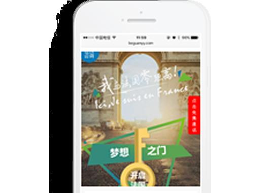 重庆江北欧憬法语培训学校【手机微场景】