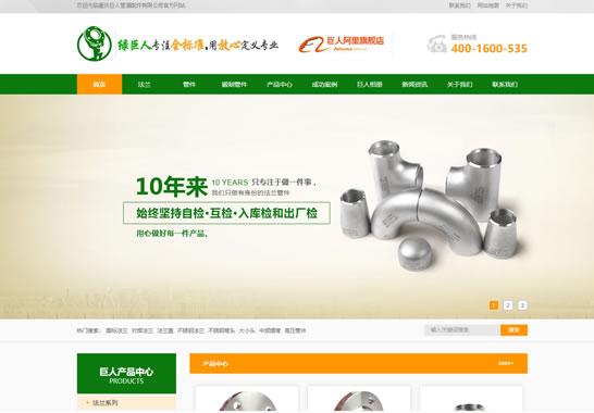 重庆巨人管道配件有限公司
