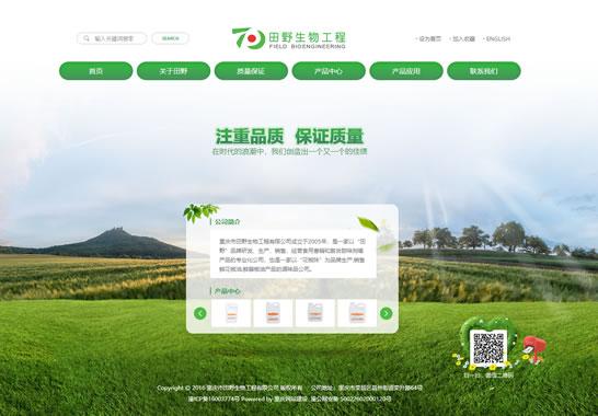 重庆市田野生物工程有限公司