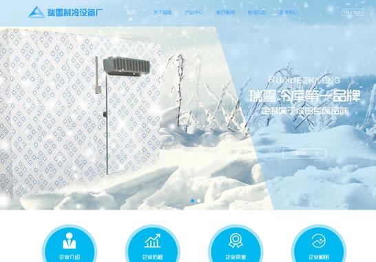 重庆瑞雪制冷设备厂