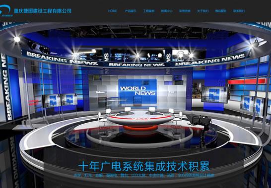 重庆捷图建设工程有限公司