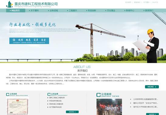 重庆建科工程技术有限公司