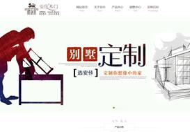 重庆安佧木门有限公司