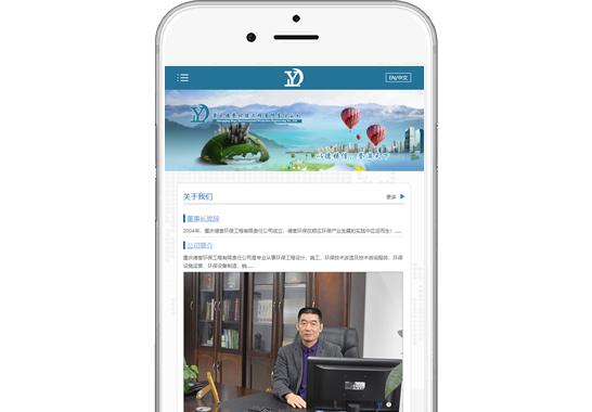 重庆德誉环保工程有限责任公司【手机网】