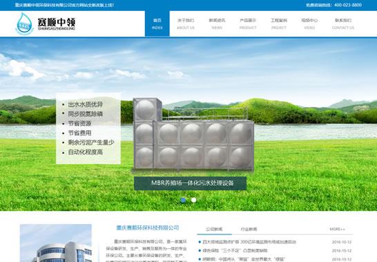 重庆赛顺中领环保科技有限公司