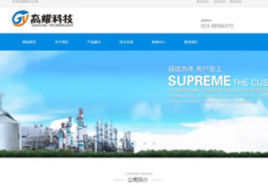 重庆高耀科技有限公司