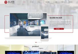 重庆孟山信息科技有限公司