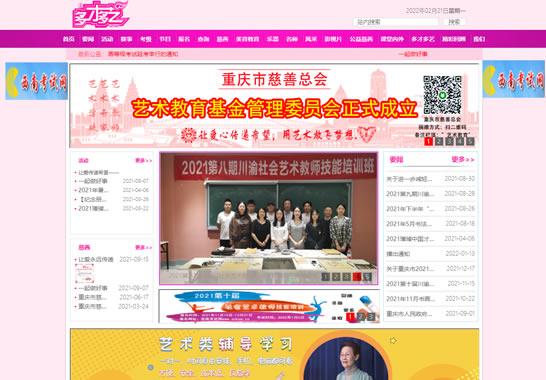 重庆市文林影视文化传播有限公司(多才多艺网)