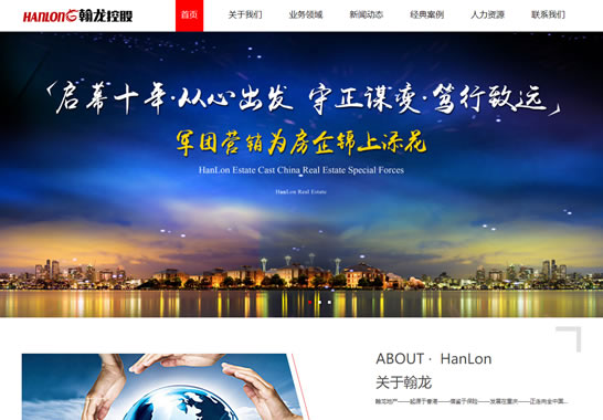 重庆市翰龙房地产营销策划有限公司