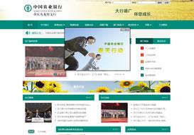 中国农业银行重庆九龙坡支行【内网】