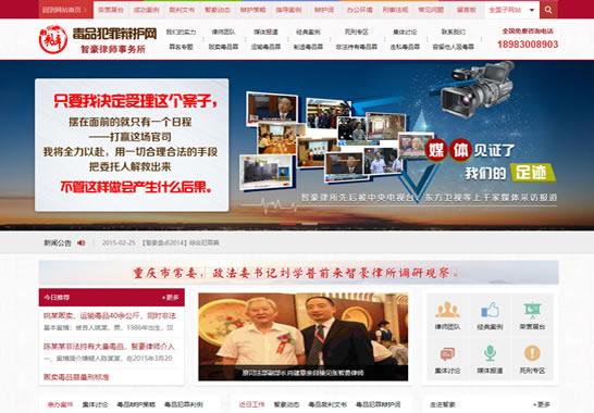 重庆智豪律师事务所-毒品犯罪辩护网