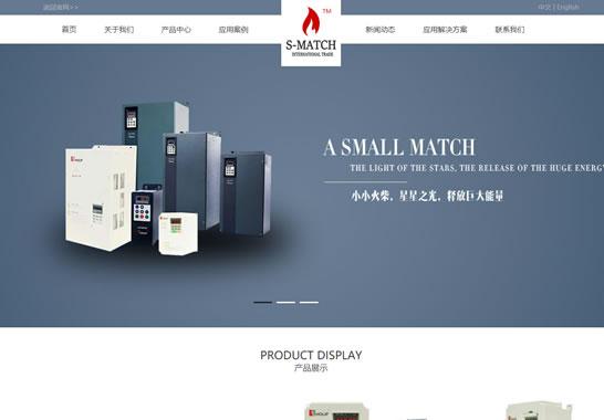 重庆小火柴国际贸易有限公司