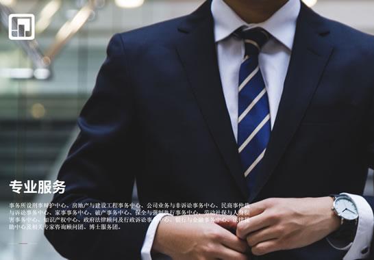 重庆华立万韬律师事务所