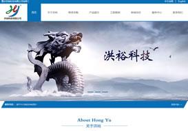 重庆洪裕科技有限公司