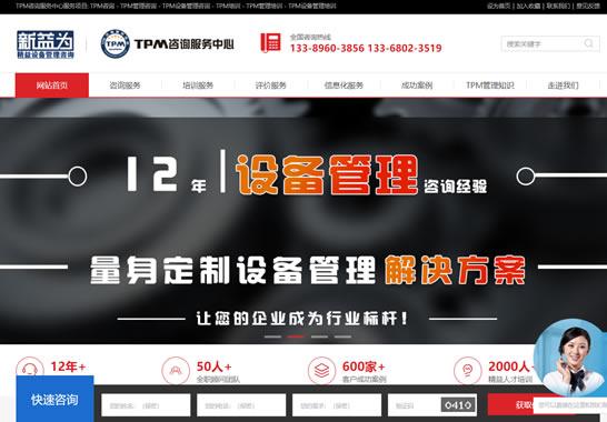 重庆新益为企业管理顾问有限公司