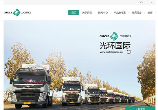 重庆光环国际货运代理有限公司