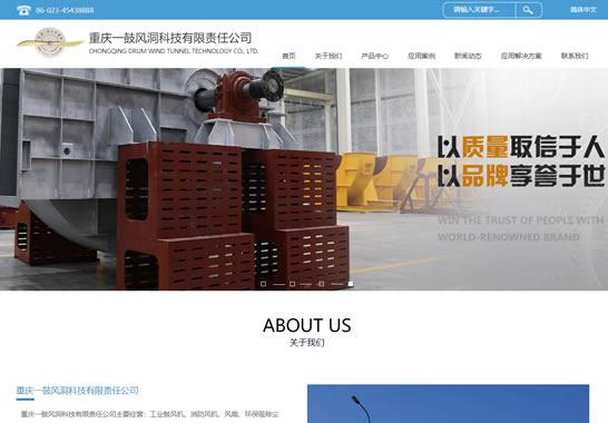 重庆一鼓风洞科技有限责任公司