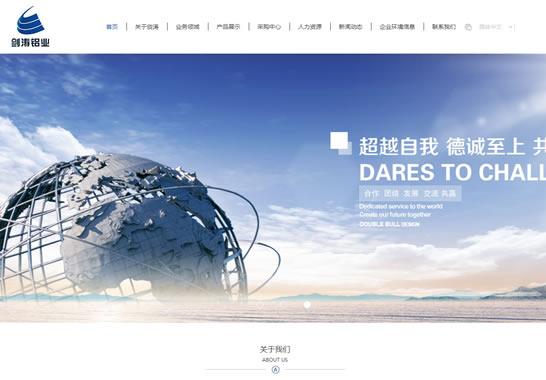 重庆剑涛铝业有限公司