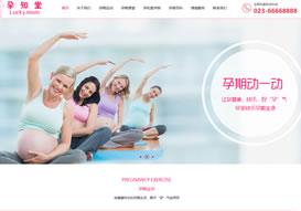 重庆孕知堂母婴护理有限公司