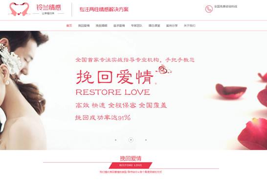 重庆铃兰婚姻咨询服务有限公司