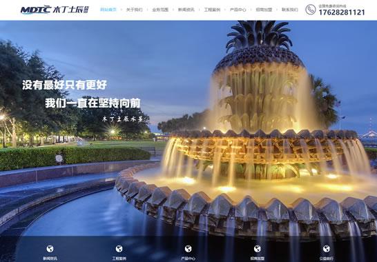 重庆市木丁土辰园林景观工程有限公司