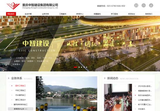 重庆中智园林建设工程有限公司