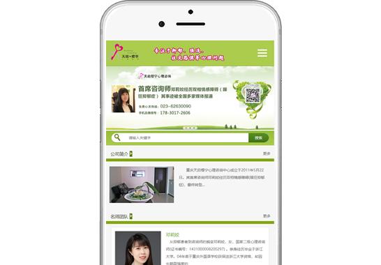 重庆天启樱宁心理咨询中心